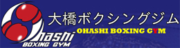 アースファストは大橋ボクシングジムを応援しています